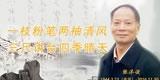 张济俊,一枝粉笔两袖清风,三尺讲台四季晴天。