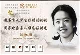 刘光丽  教书育人学生称颂刘妈妈,阖家安康亲人难忘好时光