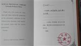 《世界屋脊上的丰碑》荣登中国文库的殿堂