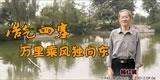 杨红诚,浩气四塞,万里乘风独向东。