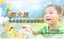 谢华皓阳,人间大爱,小小生命开启新的希冀
