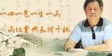 陈寿岳,一心一艺一生一画,画坛垂典永耀千秋。