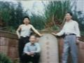 1998年父亲,五爸,幺爸在阿婆坟墓前合影